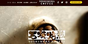 ヨシムラコーヒー株式会社