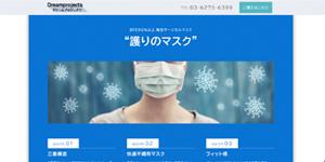 護りのマスク | 株式会社ドリームプロジェクツ