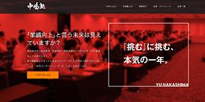 中嶋塾公式ウェブ
